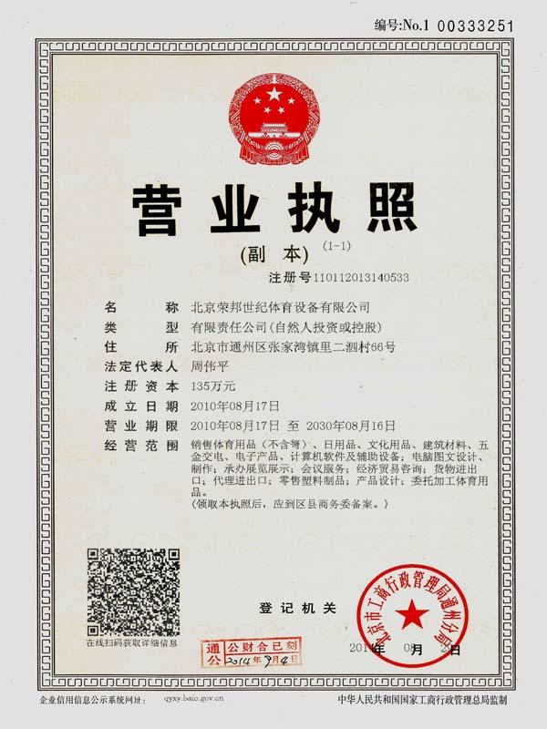 营业执照-北京万博官网手机版网页版登录世纪体育设备有限公司