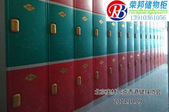 北京奥林匹克公园香港健身协会